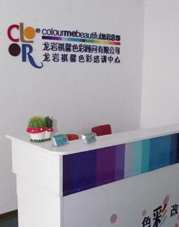 【龙岩】祺馨色彩顾问公司