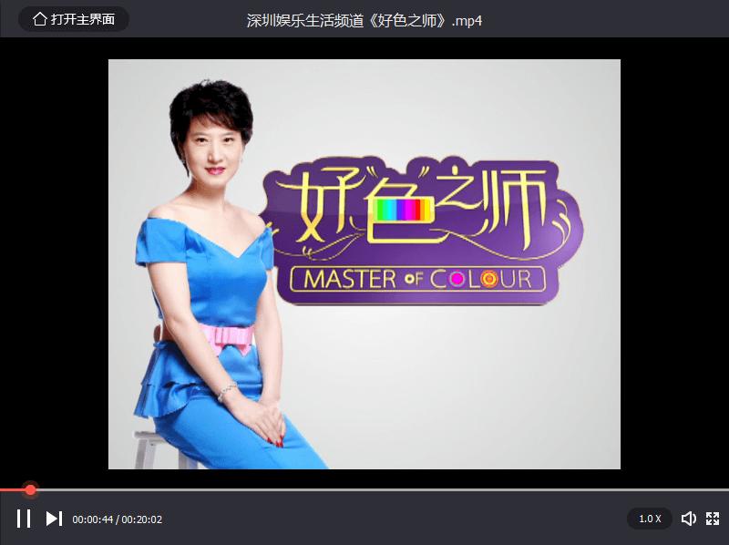 深圳娱乐生活频道《好色之师》