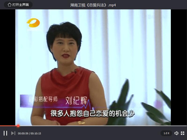 湖南卫视《恋爱兵法》