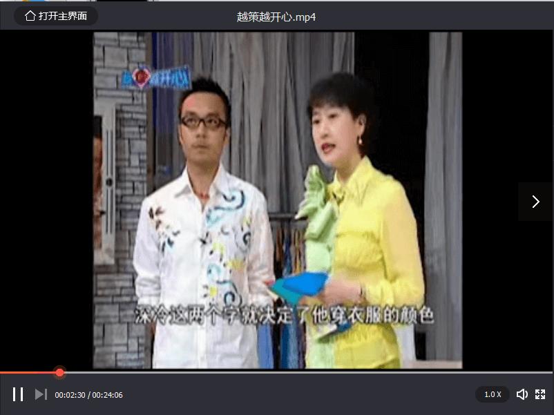 湖南卫视《越策越开心》