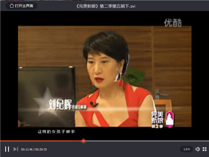 深圳卫视《完美新娘》