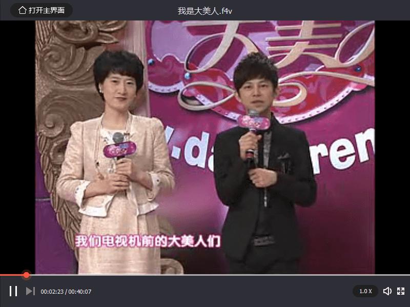 湖南卫视《我是大美人》
