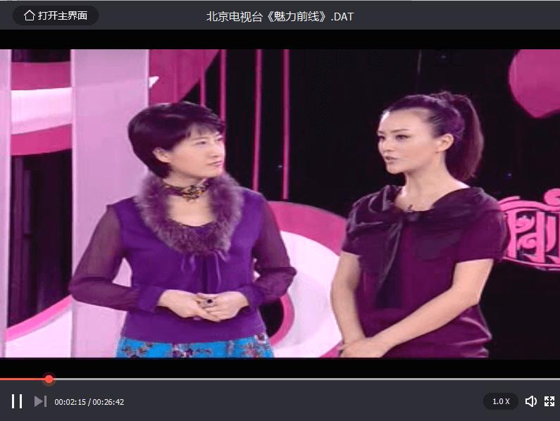 北京电视台《魅力前线》