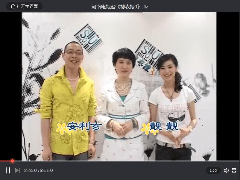 河南电视台《搜衣搜3》